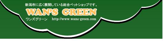 ワンズグリーン 新潟市に広く展開している総合ペットショップです。